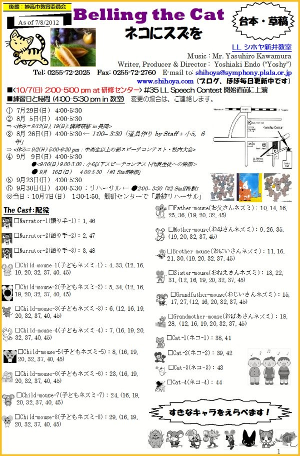 草稿台本 for 7/8(日):説明会