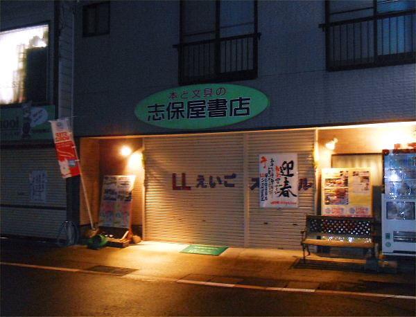 Shihoya Storefront on 2013.12.31st (Tue)