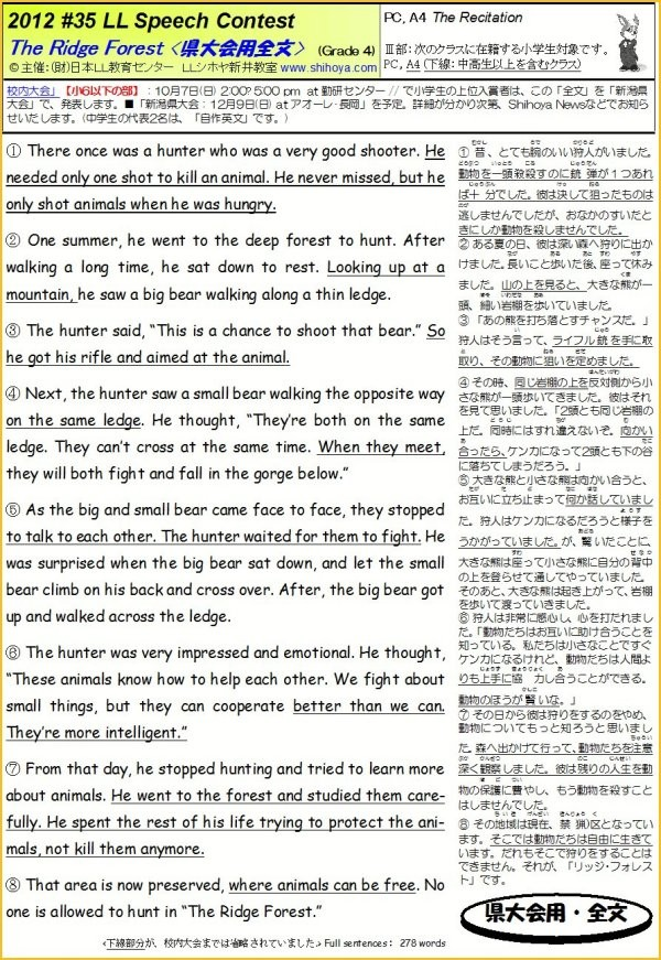 """The ridge Forest"" full sentences for Nagaoka"