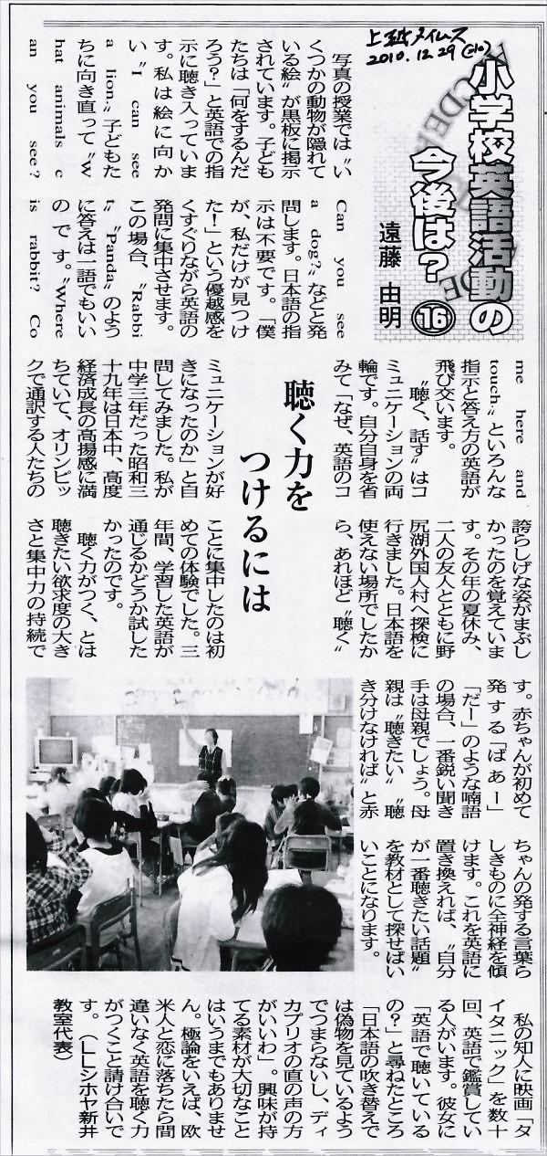 2010.12.29 上越タイムス