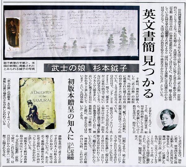 2012.10.19(金) 新潟日報