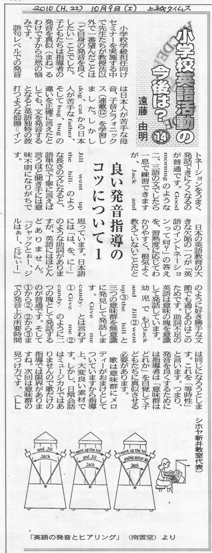 2010.10.09(土) 上越タイムスに掲載