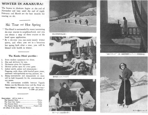 From 続・妙高火山の文化史#2-Vol-5. Pamphlet of Akakura Kanko Hotel in the early Showa Era