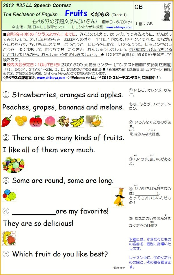 "Part-1 for GB ""Fruits"""