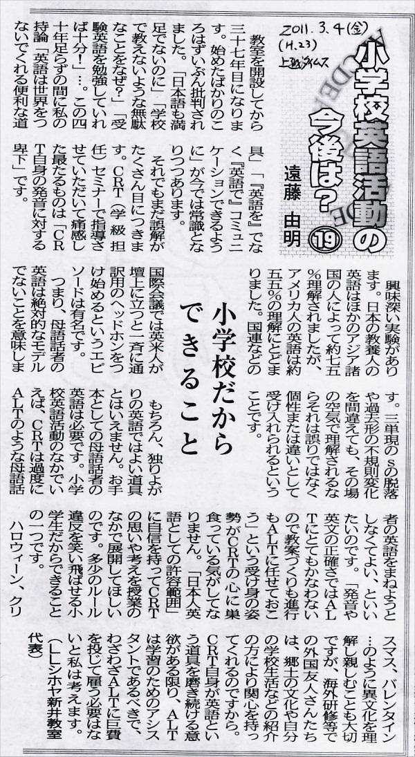2011年3月4日(金):掲載