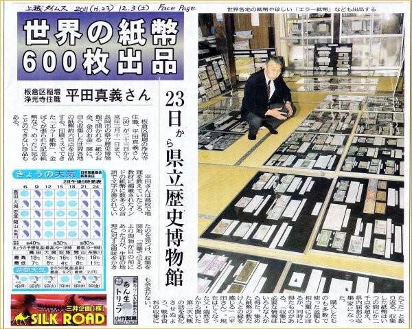 2011.12.03 上越タイムス1面