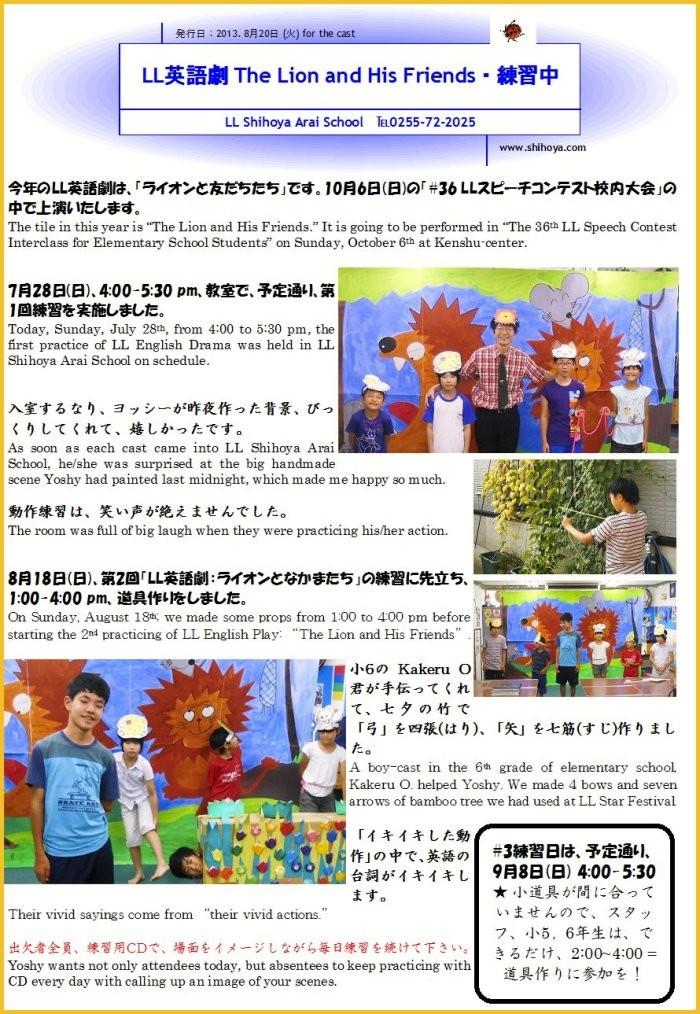2013.08.20 (火)~配布