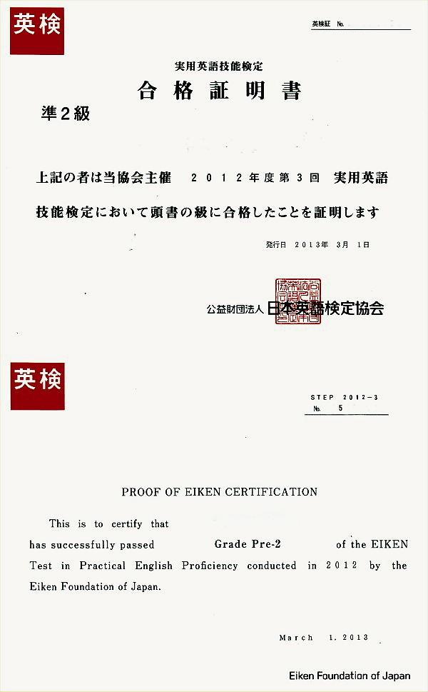 英 検 合格 発表