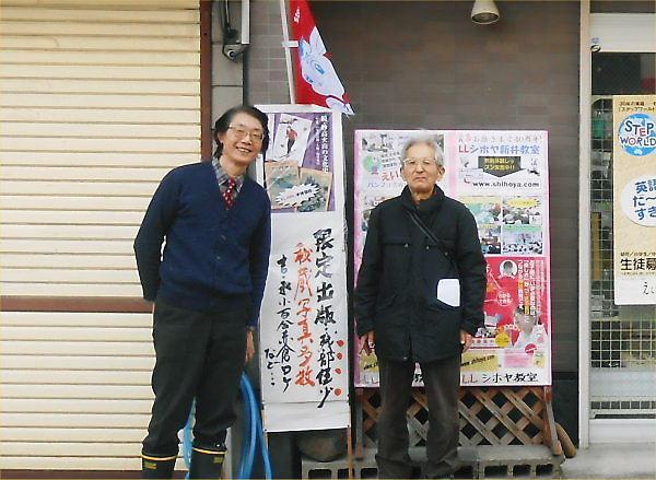 2014.02.01 (Sat) Before Shihoya Bookstore:Mr. Kojima Masami & Yoshy