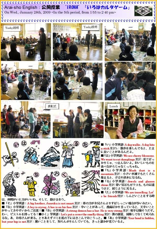 20090128 伊呂波歌留多・公開授業 by Yoshy