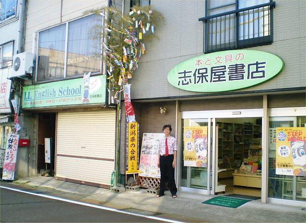 2012.06.29 (有)志保屋書店、LLシホヤ新井教室