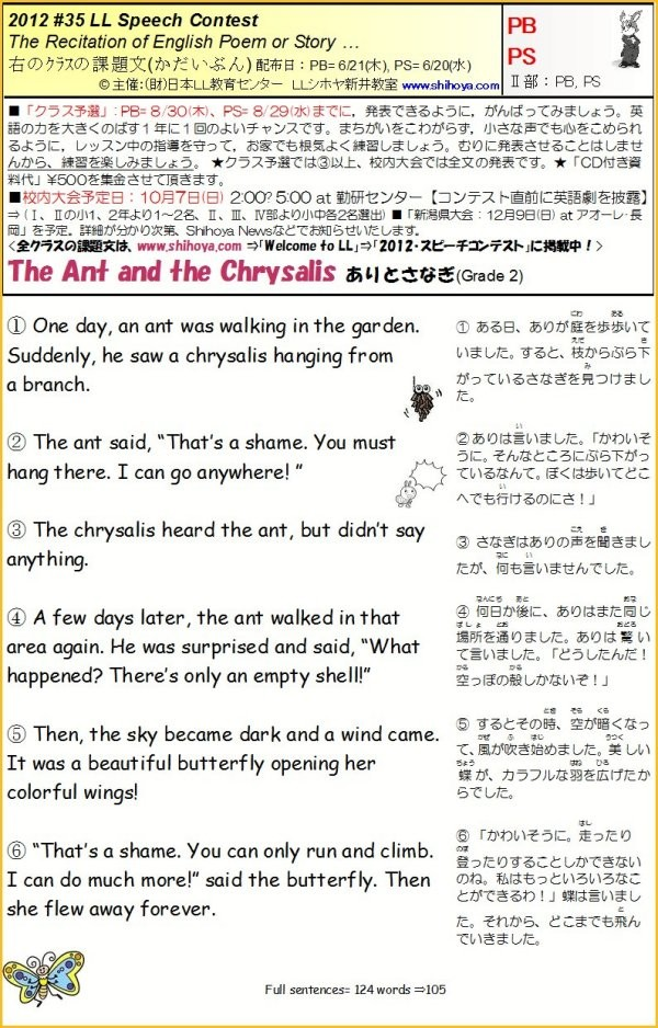 "Part-2 for PB, PS ""The Ant and the Chrysailis"""