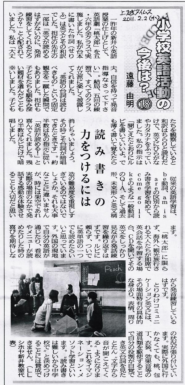 2月2日(水)上越タイムス掲載