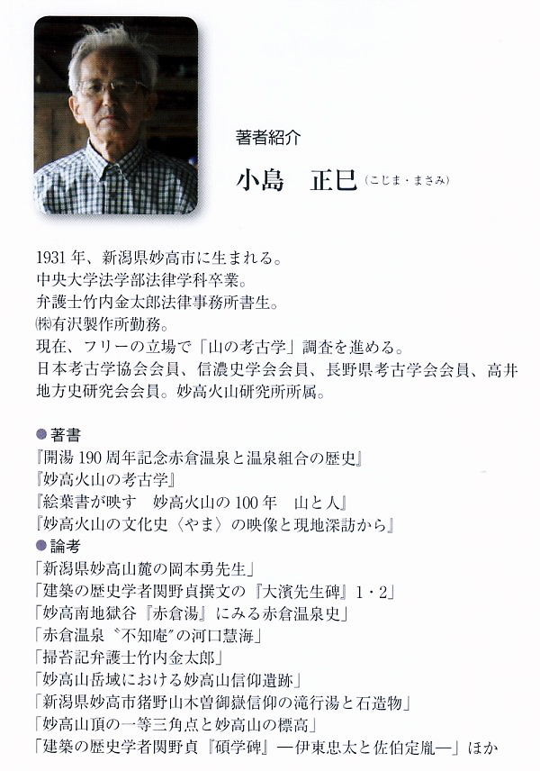 From 「族・妙高火山の文化史」2014.01.20 出版より