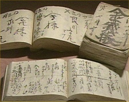 大福帳:Ledger-books