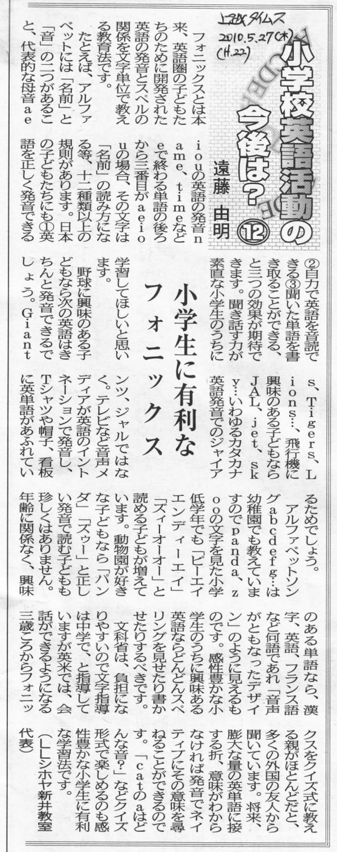 2010.05.27(木) 上越タイムスに掲載