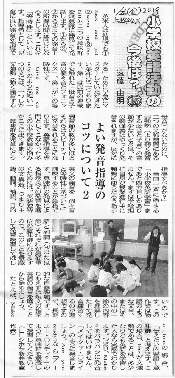 2010.11.26(金) 上越タイムスに掲載