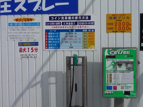 スプレー洗車機 ガイザー