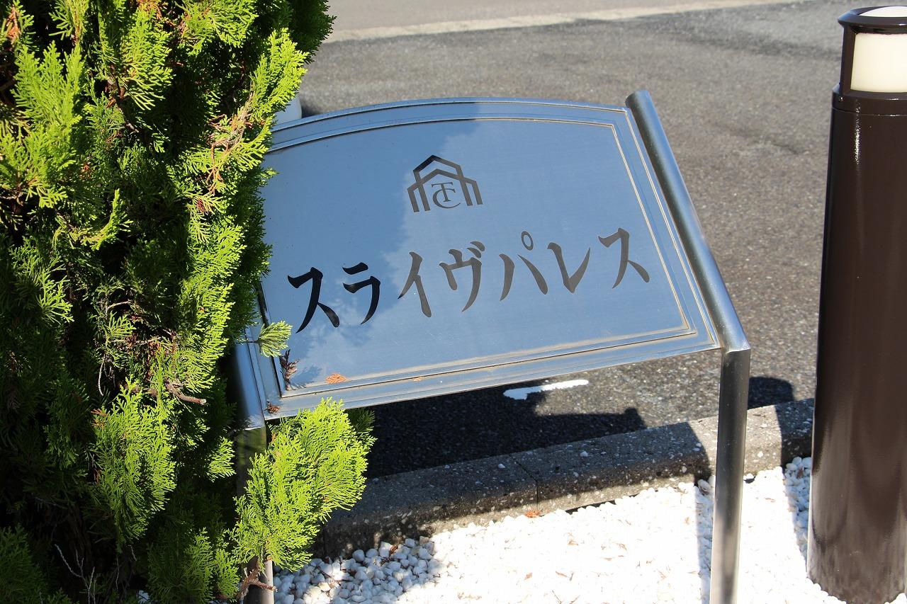 スライヴパレスは『繁栄する宮殿』宮殿暮らしで人生の成功者に