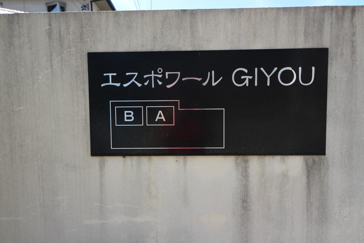 西岐阜駅徒歩11分のエスポワールGIYOU