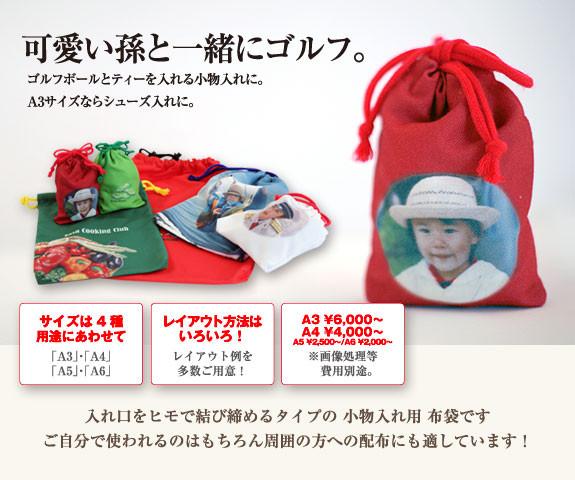 田原屋オリジナル布小物・巾着袋