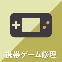 携帯ゲーム修理