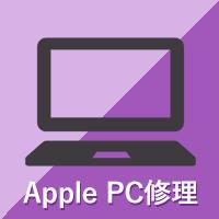 Apple製のパソコン修正