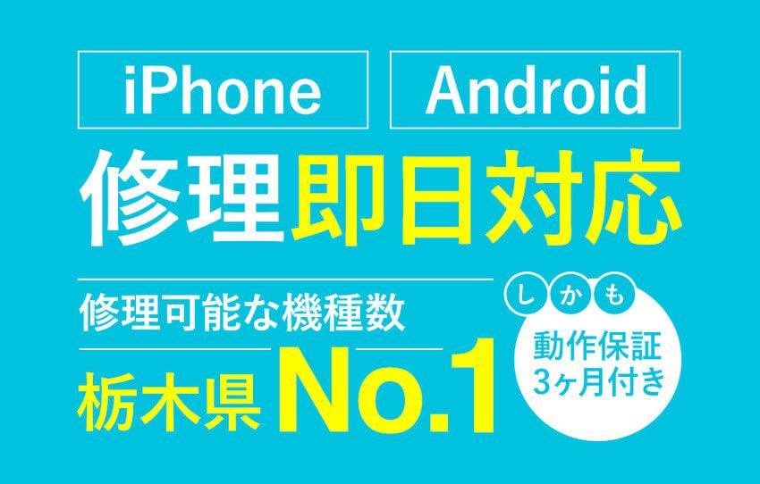 iPhone、Androidの修理は即日対応、修理可能な機種数が栃木県で最多。修理後の動作保証3ヶ月付き