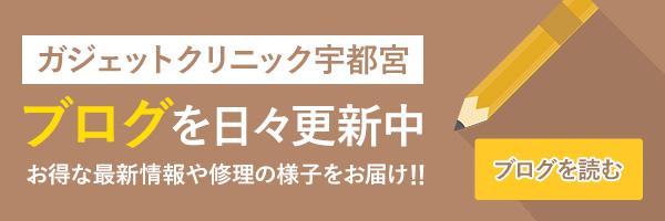 ガジェットクリニック宇都宮ブログ