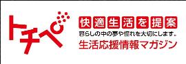 栃木県情報サイト