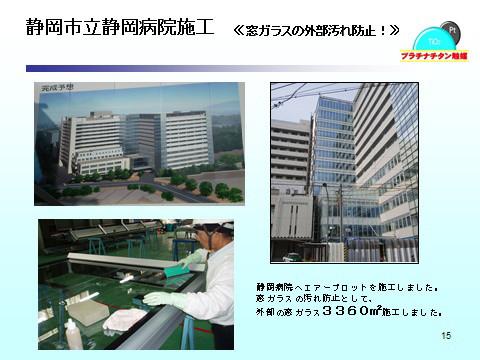 静岡市立静岡病院施工