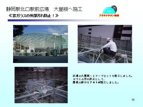 静岡駅北口駅前広場 大屋根へ施工