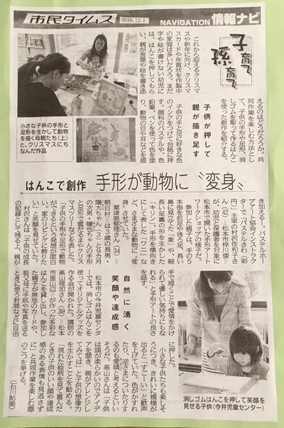 市民タイムス 子育て孫育てコーナーで手形アートの記事