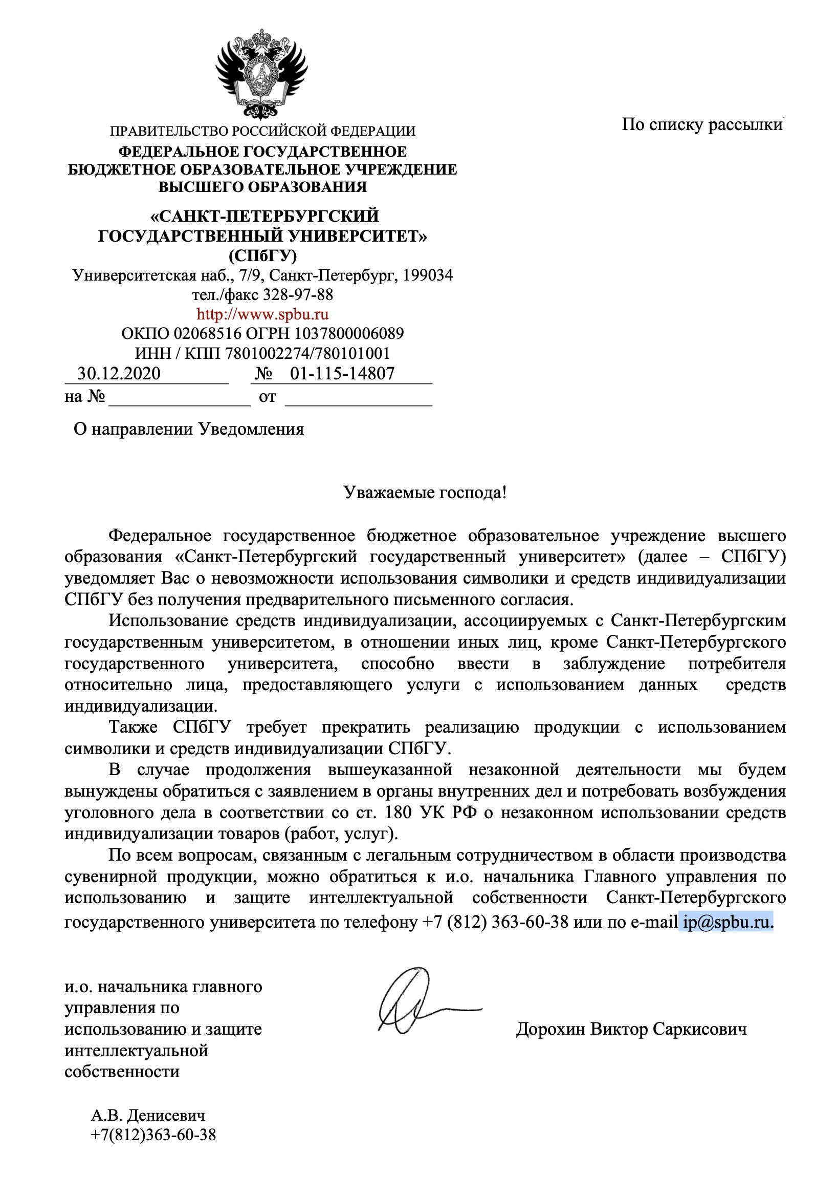 Толстовки СПБГУ Санкт-Петербургский государственный  университет
