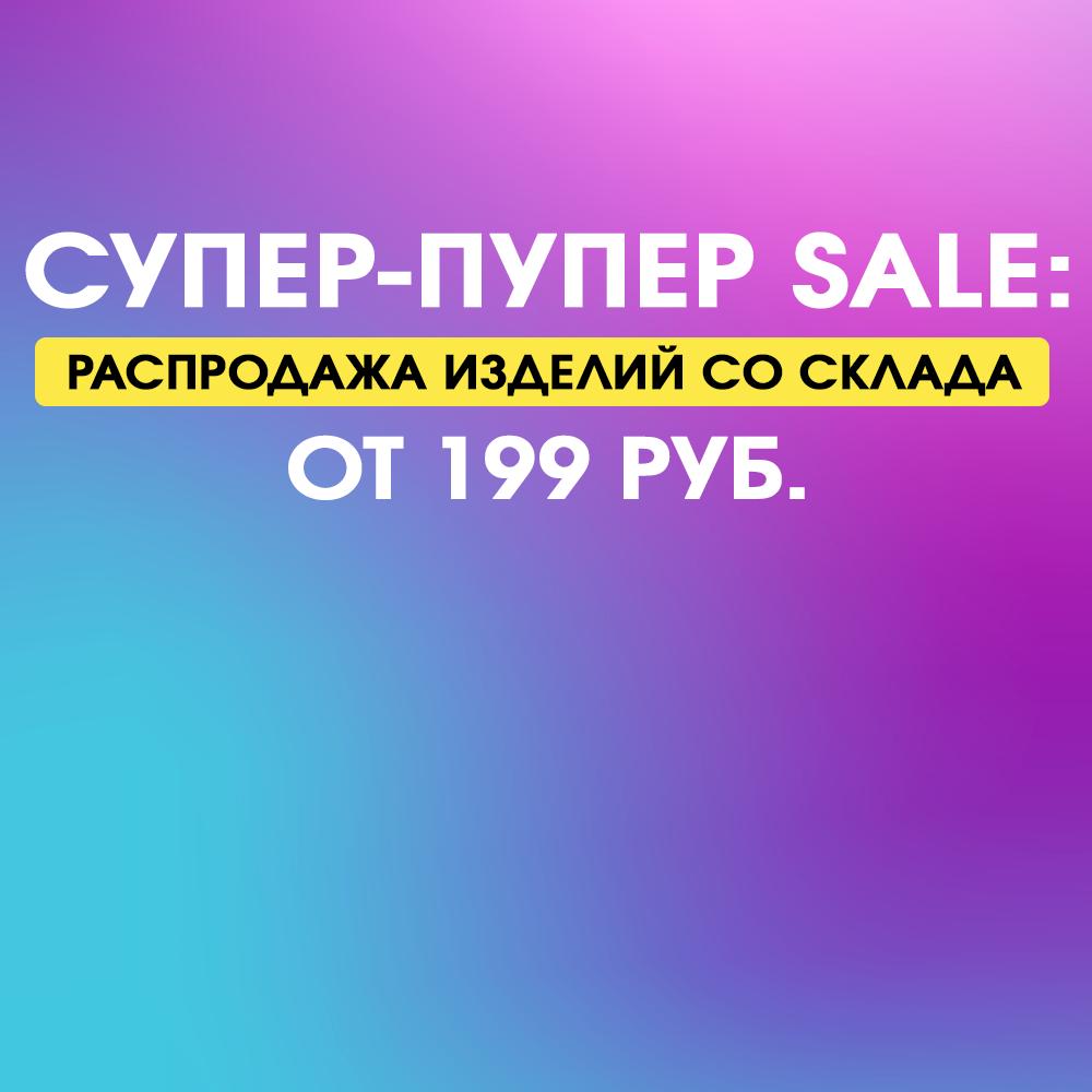 Распродажа изделий со склада