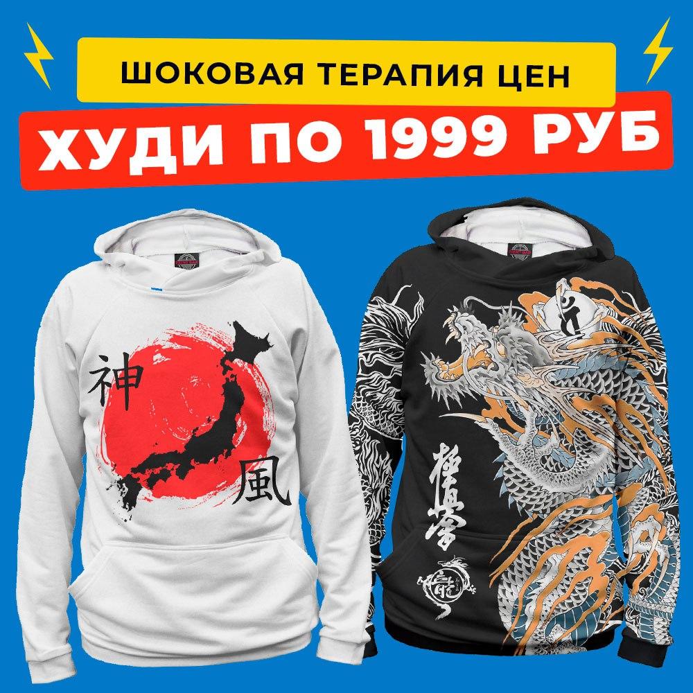 Худи  по 1999 рублей