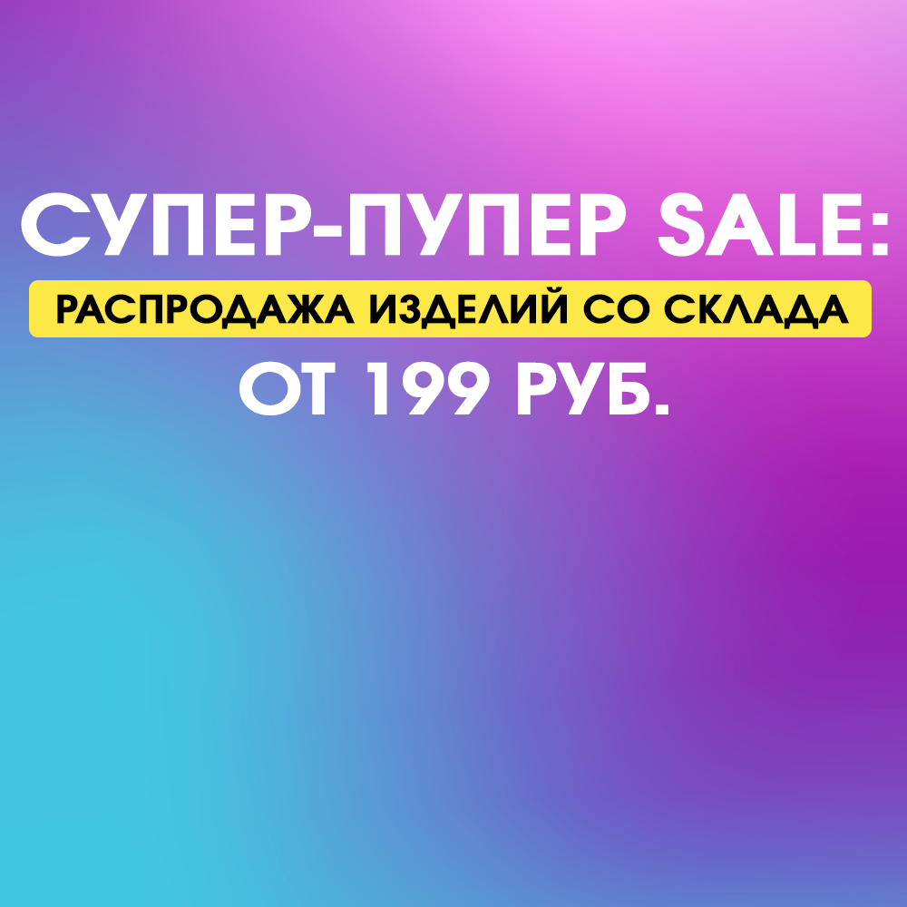 Распродажа изделий со склада SALE от 199 рублей