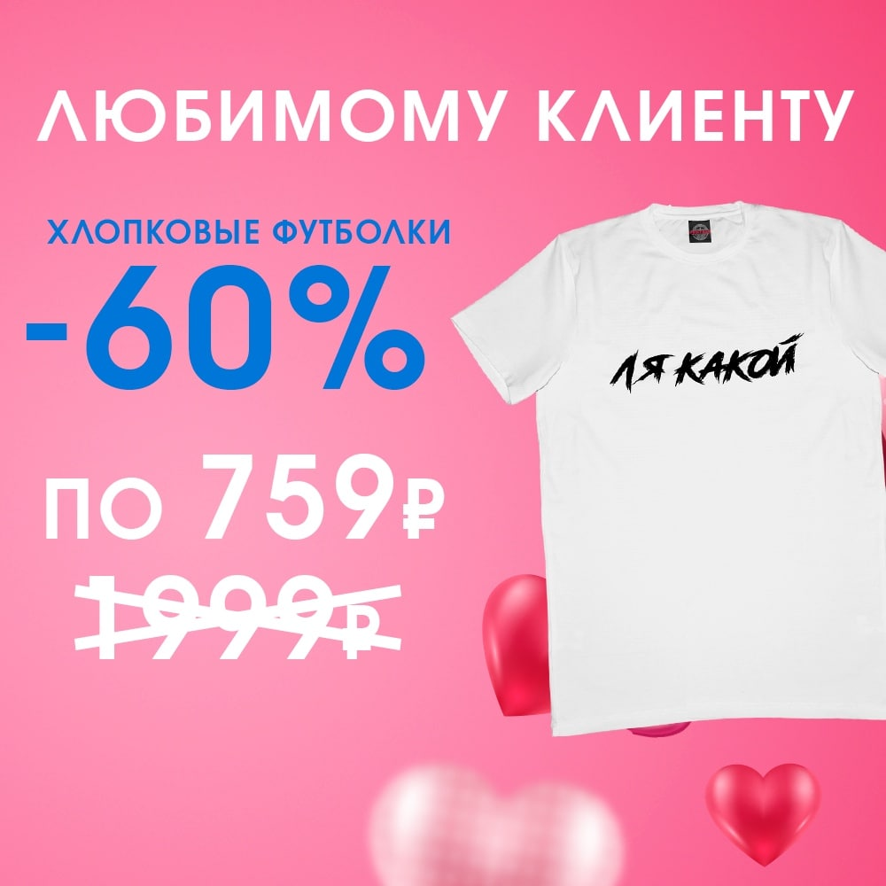 Любимому клиенту до -60% на футболки ❤️