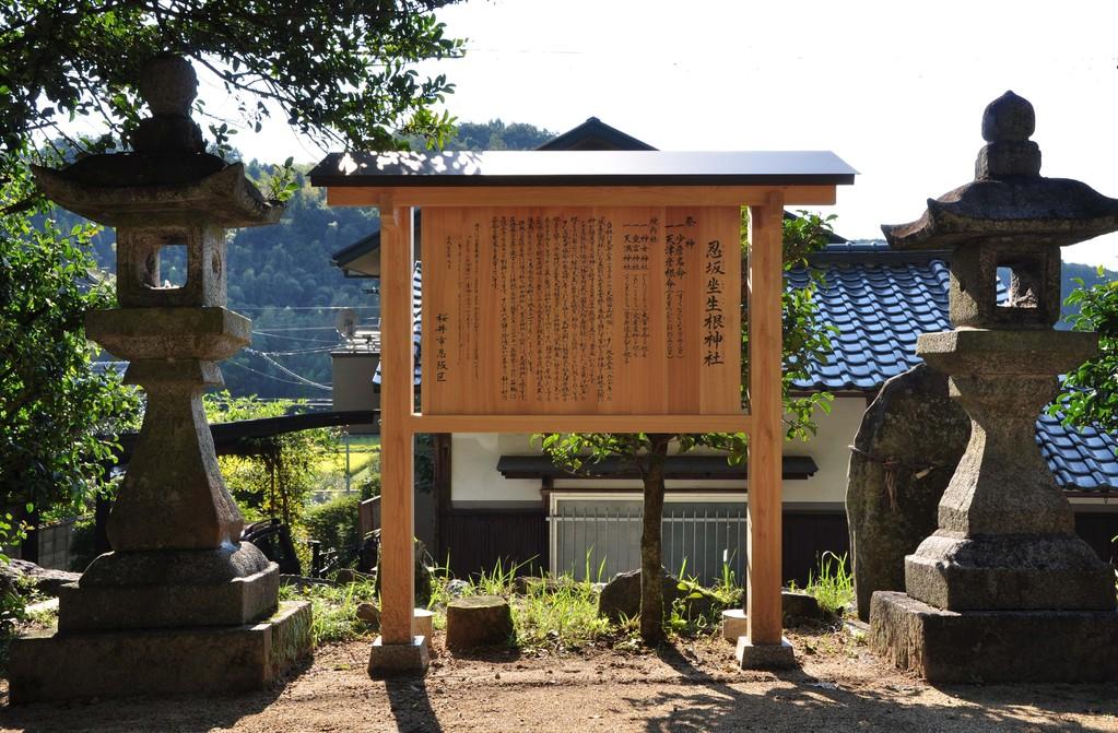 忍坂坐生根神社の説明板