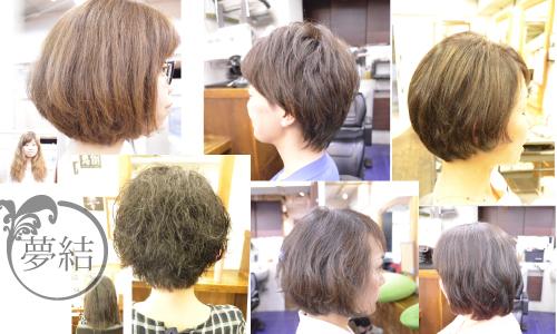 横浜・日吉のくせ毛専門美容師