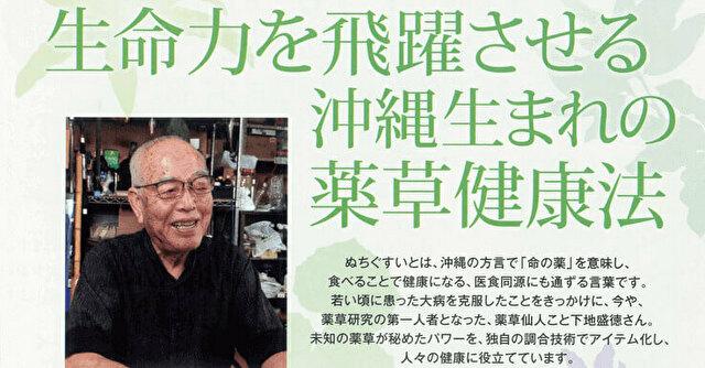 生命力を飛躍させる沖縄生まれの薬草健康法
