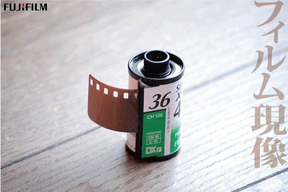 セキグチカメラ / フィルム現像