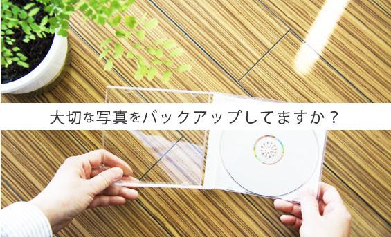 セキグチカメラ / CD/DVD写真データ入力