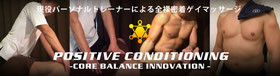 名古屋ゲイマッサージPOSITIVE CONDITIONING