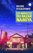 Les Miracles du bazar Namiya de Keigo Higashino