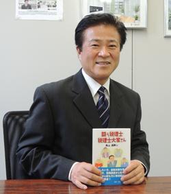 闘う税理士・トリヤマ