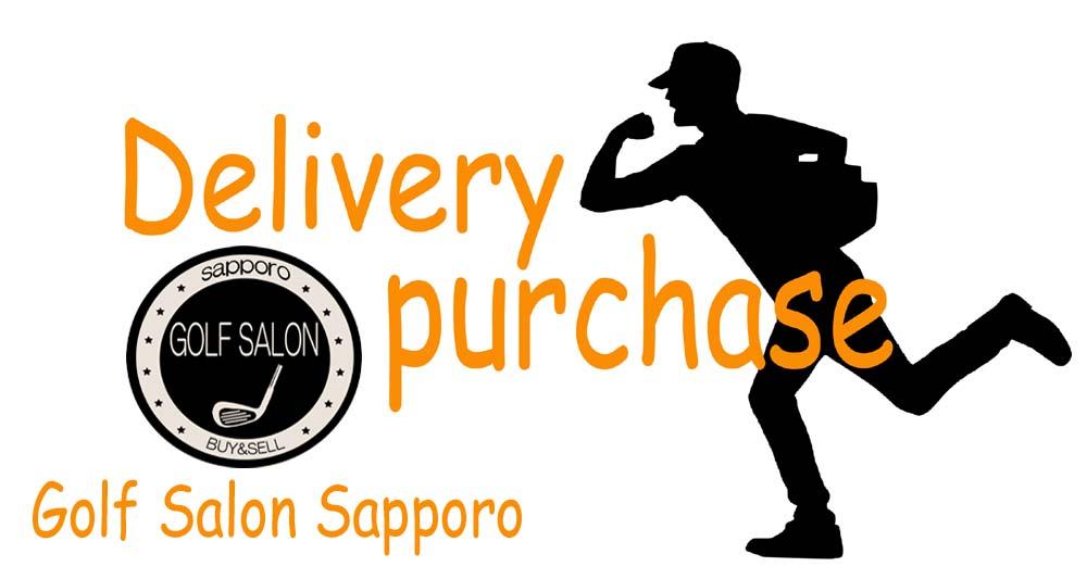 ゴルフサロン札幌店はゴルフクラブ・ゴルフ用品の全国宅配買取もOK!