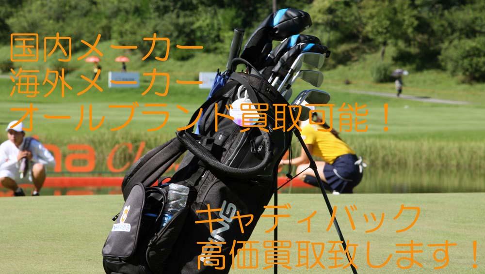 キャディバック高価買取中ゴルフサロン札幌店