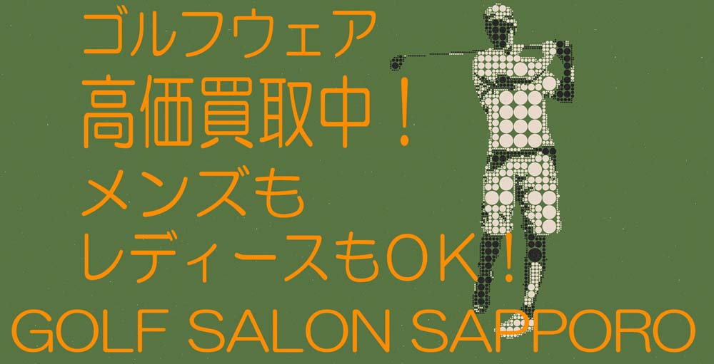 ゴルフウェアの高価買取中!ゴルフサロン札幌店