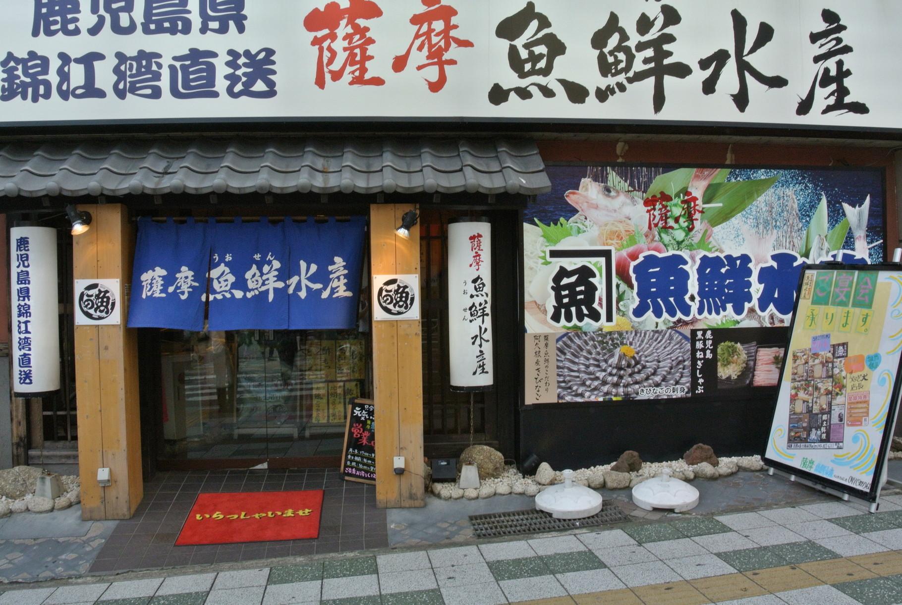 行徳駅前のお店で打ち上げ(その後M8.5の地震あり)